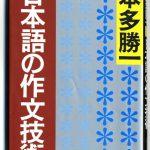 これまでに読んだ本から(2冊目):【日本語の作文技術】