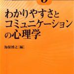 これまでに読んだ本から(11冊目):【わかりやすさとコミュニケーションの心理学】