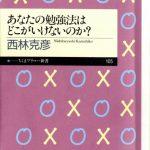 これまでに読んだ本から(12冊目):【あなたの勉強法はどこがいけないのか?】