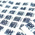 漢字とひらがなの使い分けについて
