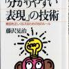 これまでに読んだ本から(22冊目):【分かりやすい表現の技術】