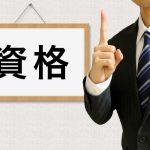 技術士第二次試験対策:技術士を取得する意味を考える(その1)
