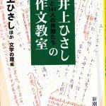 これまでに読んだ本から(27冊目):【井上ひさしと141人の仲間たちの作文教室】