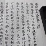 技術士第二次試験対策:漢字を覚えることも受験勉強