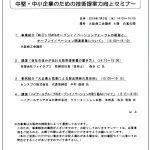 大阪商工会議所主催のセミナーについて
