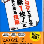 これまでに読んだ本から(39冊目):【トヨタで学んだ「紙1枚」にまとめる技術】
