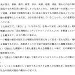 カタカナ語(その3 )